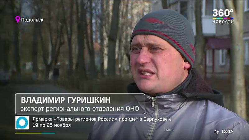 Народный фронт проверил качество ремонта дорог в Подольске