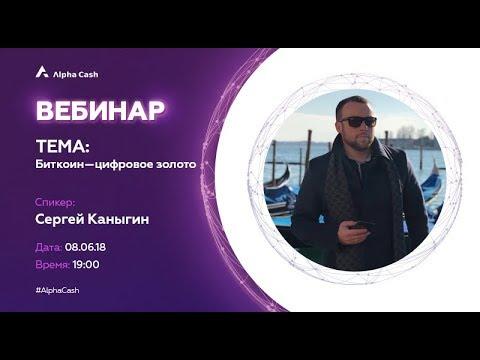 Альфа Кэш | Вебинар Криптовалюта-цифровое золото Сергей Каныгин