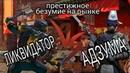 БЕЗУМИЕ АДЗУМЫ ПРЕСТИЖНЫЕ НАГРАДЫ И СЕТ ЛИКВИДАТОРА Shadow Fight 3 72
