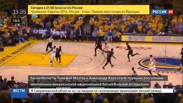 Новости на Россия 24 • Два российских баскетболиста впервые стали чемпионами НБА