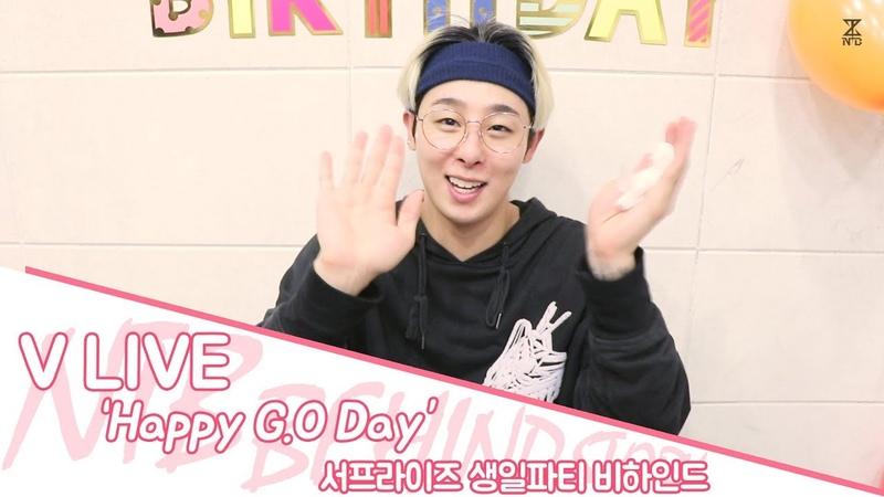 NTB(엔티비) [BEHIND] HAPPY G.O DAY 멤버들이 준비한 생일 파티 V LIVE 뒷이야기