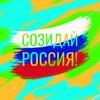 """Ассоциация """"СОЗИДАЙ РОССИЯ!"""""""