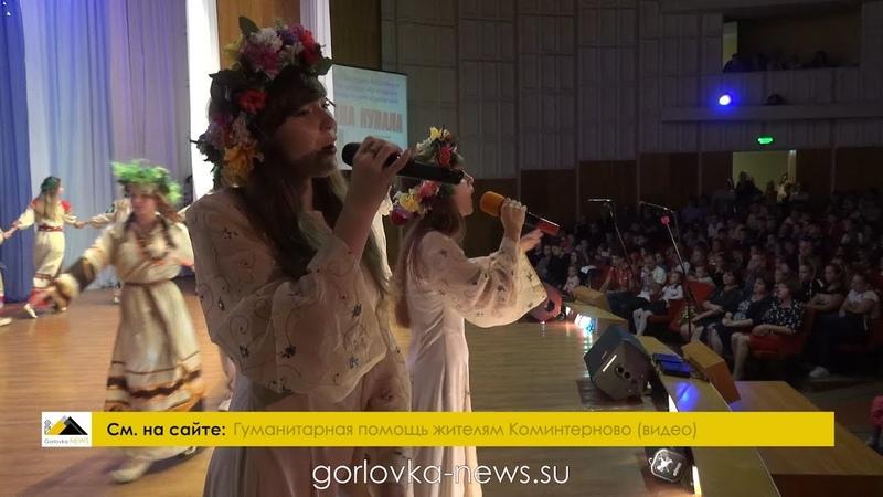 Отчетный концерт в ДДЮТ г. Горловка 16.09.2018