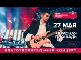 Выступление Noize MC на Васильевском спуске (LIVE)