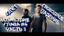 Gameplay➤A WAY OUT ➤ Прохождение Глава 4- Возмездие ➤Месть!!Свободное падение➤New game from EA