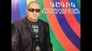 Gagik Habrdzumyan - Ancan u Gnacin