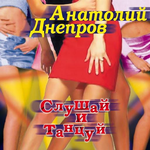 Анатолий Днепров альбом Slushay I Tancuy