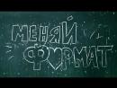 Проект МЕНЯЙ ФОРМАТ. Выпуск №1- Школьный буллинг