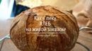 Как я пеку пшеничный хлеб на живой закваске