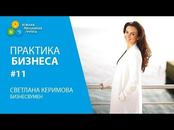 Бизнесвумен Светлана Керимова. Как создать франшизу?