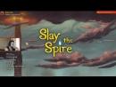Slay the Spire - Шпиль, а то тыщу лет не было))