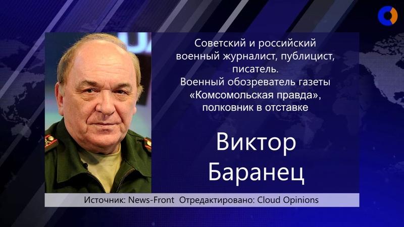 Виктор Баранец - Шустрые еврейчики подставили Ил-20
