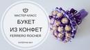 Букет из конфет ферреро роше своими руками I DIY Ferrero Rocher Bouquet