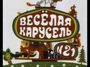 Весёлая карусель - 21  Мультики студии Союзмультфильм