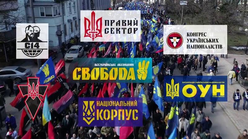 14 жовтня виходь на Марш УПА! Повернемо Україну українцям!