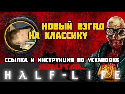 Half-Life 2018 Brutal 18