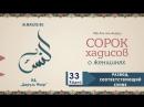 Развод соответствующий сунне 33 Хадис 40 хадисов о женщинах 480 X 854 mp4