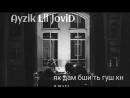 Ayzik Lil Jovid - Як дам бши ту гуш кн
