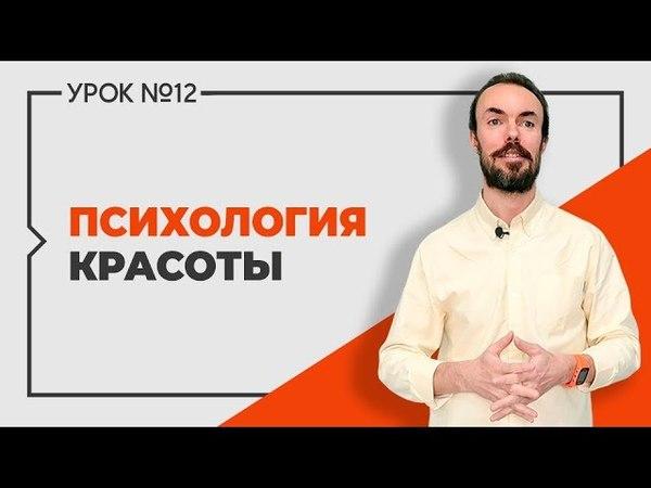 ПСИХОЛОГИЯ КРАСОТЫ. Школа Красивого Тела Михаила Советова