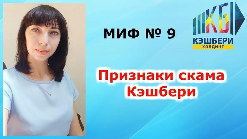 МИФ 9 ПРИЗНАКИ СКАМА КЭШБЕРИ АННА КАТАСОНОВА