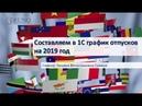 График отпусков на 2019 год. Составляем в 1С ЗУП РУНО