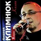Андрей Климнюк альбом Колея. Альбом 1