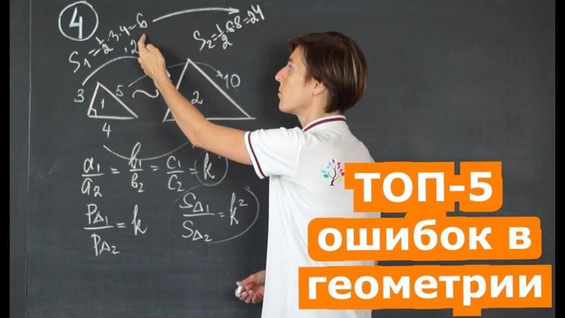 Математика  ТОП-5 ошибок в геометрии
