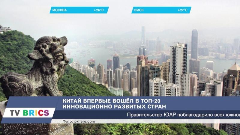 Китай в 20-ке самых инновационных стран. В ЮАР футболистов-симулянтов высмеяли в рекламном ролике