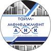 "Нетворкинг с разборами ""Тайм-менеджмент успеха"""