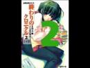 Каваками Минору - Хроники конца света 4. Акт 2-B (2017) Часть 2. АудиоКниги Ранобэ