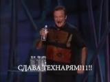 Robin Williams - Golf (MIPT version)