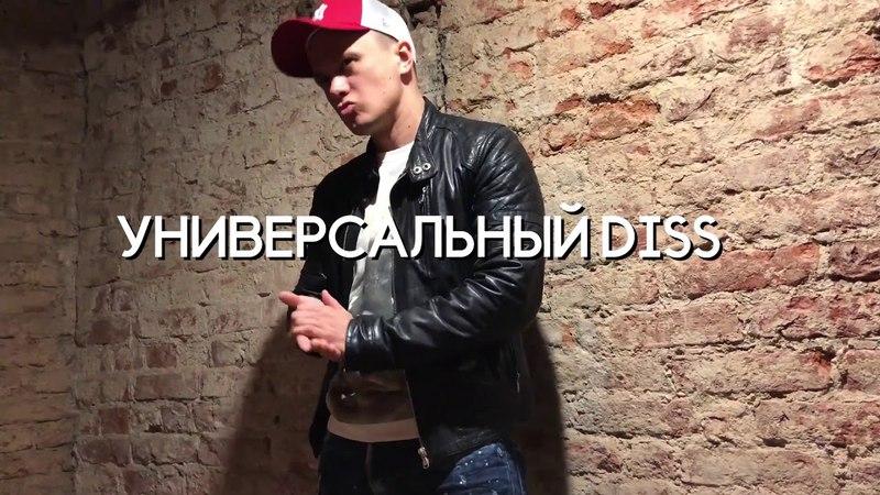 Илья Соболев/ DISS CHALENGE/ Николай Соболев/ Гнойный/ Слава КПСС/Соня Мармеладова