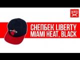 Снепбек Liberty - Miami Heat, Black. Обзор