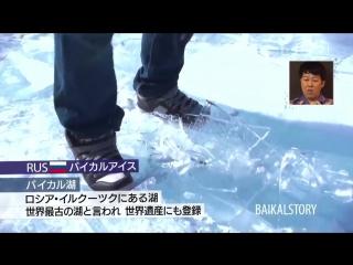 _BAIKAL ICE_Sekaima_EP29