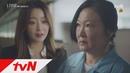 181006 tvN Nine Room EP.1 ~ Kim Hee Seon