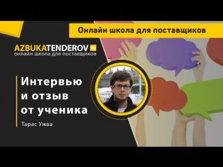 Интервью и отзыв от ученика - Тарас Ужва