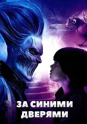 За синими дверями (2016)