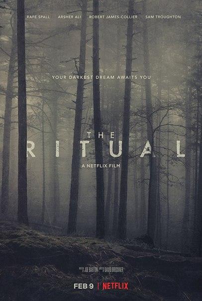 Ритуал (2018)