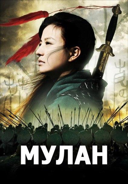 MУЛAН (2009)