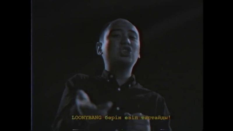 LOONYBANG — Так Вышло (MUJDEY BOYZ DISS)