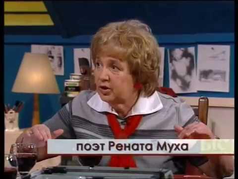 На троих. Игорь Губерман и Александр Окунь с Ренатой Мухой.