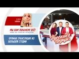 LOBODA в Утреннем шоу «Русские Перцы»