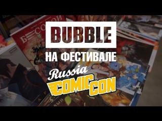 Comic Con Russia 2018: как это было