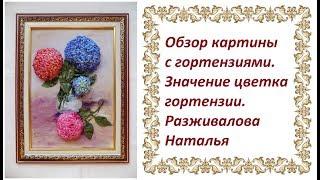 Обзор картины с гортензиями Значение цветка гортензии смотреть онлайн без регистрации