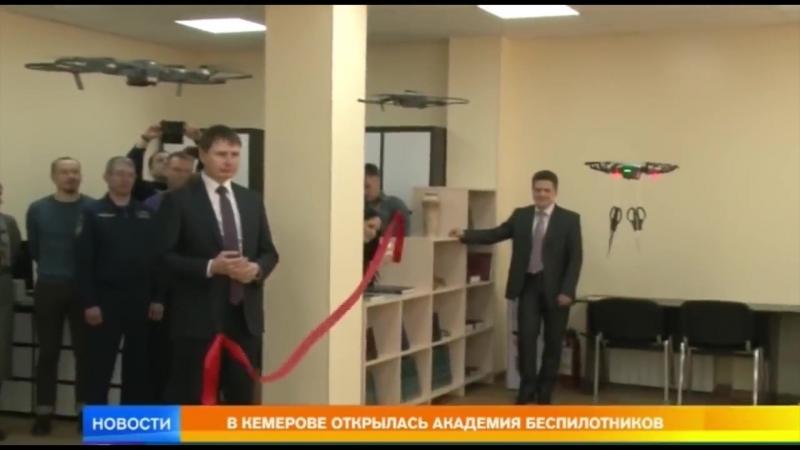Академия беспилотной авиации КемГУ (сюжет РЕН ТВ)