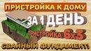 Пристройка на Винтовых сваях 8 свай за 1 день