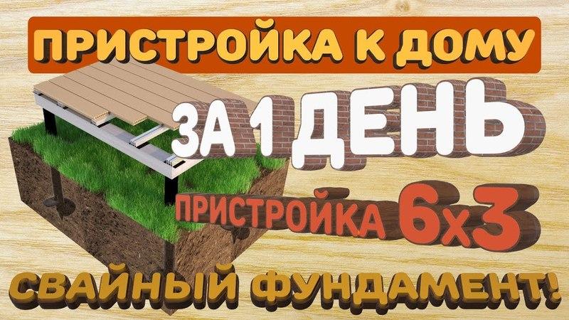 Пристройка на Винтовых сваях. 8 свай за 1 день