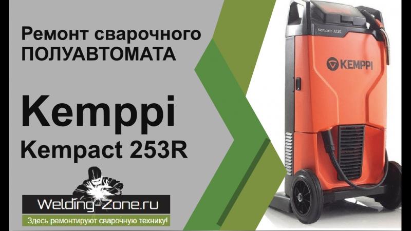 Ремонт сварочного полуавтомата Kemmpi Kempact 253R