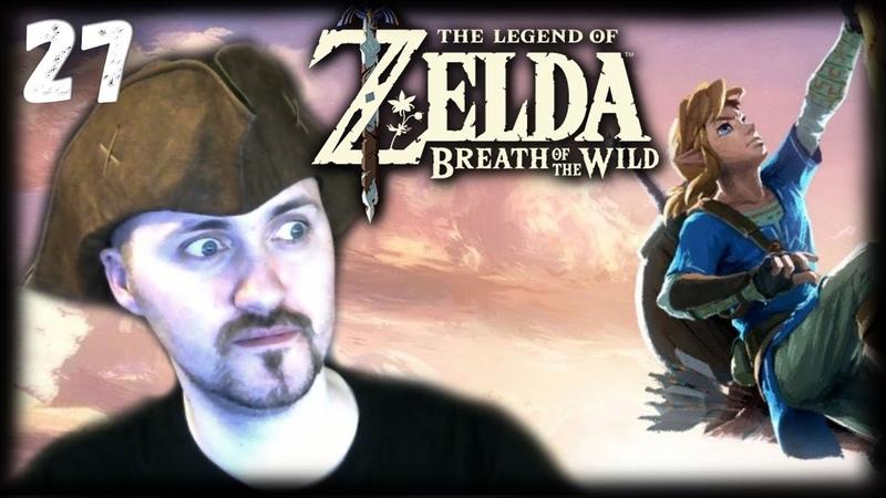 ПОПУТНЫЙ ВЕТЕР ♥ THE LEGEND OF ZELDA breath of the wild 27