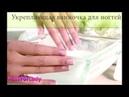 Как быстро отрастить длинные ногти 2
